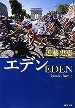 エデン (新潮文庫)