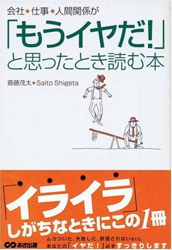 会社、仕事、人間関係が「もうイヤだ!」と思ったとき読む本