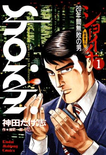 ショーイチ (1) 20年間無敗の男 桜井章一伝 (近代麻雀コミックス)