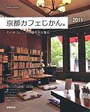 京都カフェじかん。 2011年版―たいせつにしたい穏やかな毎日 (SEIBIDO MOOK)