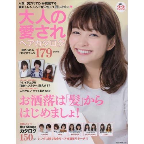 大人の愛されヘアカタログ VOL.22 (NEKO MOOK)
