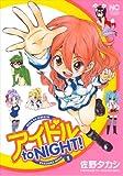 アイドルto NIGHT! / 佐野 タカシ のシリーズ情報を見る