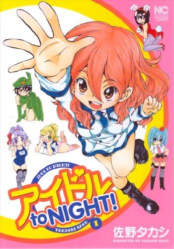 アイドルto NIGHT! 1巻 (ニチブンコミックス)