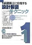 1級建築士に合格する設計製図テクニック