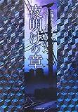 超-1 怪コレクション 夜明けの章 (竹書房文庫)