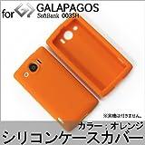 GALAPAGOS  003SH ソフトシリコンケース オレンジ ガラパゴス シャープ