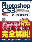 Adobe Photoshop CS3パーフェクトマスター―Photoshop CS3/Extended/CS2/CS/7.0対応 (Perfect Master 99)