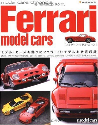 フェラーリ・モデル・カーズ