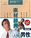 素材辞典 Vol.30 人物・男性編