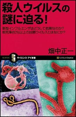 殺人ウイルスの謎に迫る! 新型インフルエンザはどうして危険なのか? 致死率80%以上の凶悪ウイルスとはなにか? (サイエンス・アイ新書)
