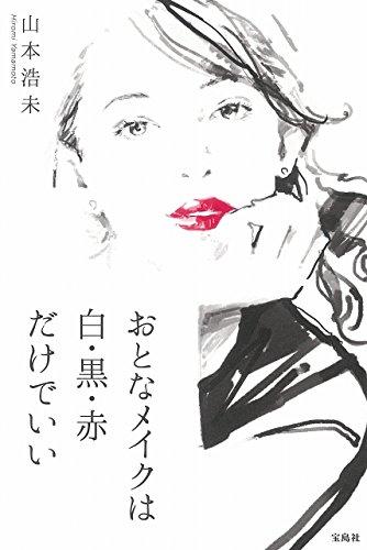 山本浩未 おとなメイクは白・黒・赤だけでいい 大きい表紙画像