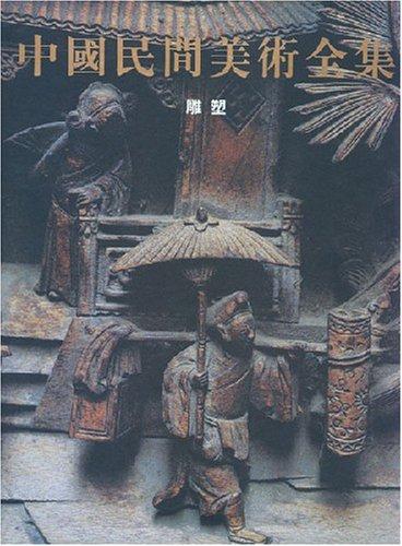 中国民间美术全集 雕塑