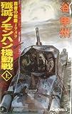 殱滅ノモンハン機動戦〈上〉覇者の戦塵1939 (C・NOVELS)