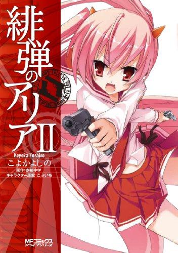 緋弾のアリア II (2) (MFコミックス アライブシリーズ)