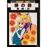 椿の鈴 (スーパービーボーイコミックス)