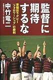 監督に期待するな 早稲田ラグビー「フォロワーシップ」の勝利