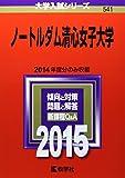ノートルダム清心女子大学 (2015年版大学入試シリーズ)