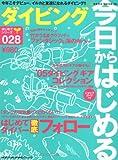 今日からはじめるダイビング (Neko mook―はじめてシリーズ (844))