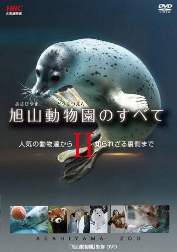 旭山動物園のすべてII~人気の動物達から知られざる裏側まで~ [DVD]