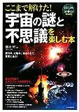 ここまで解けた! 宇宙の謎と不思議を楽しむ本 (ビジュアル+好奇心!BOOKS)