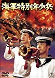 海軍特別年少兵[DVD]