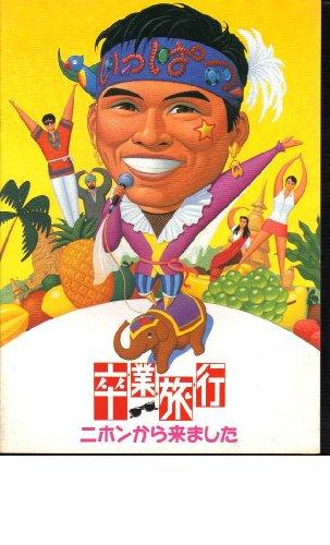 映画パンフレット 「卒業旅行 ニホンから来ました」監督:金子修介 出演:織田裕二、鹿賀丈史