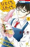 ひとくち、ふたくち、(1): 花とゆめコミックス