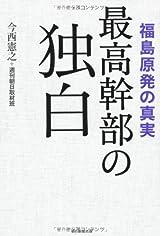 福島原発の真実 最高幹部の独白