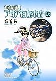 並木橋通りアオバ自転車店 vol.12 (少年画報社文庫)