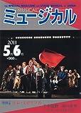 ミュージカル 2011年5月・6月号