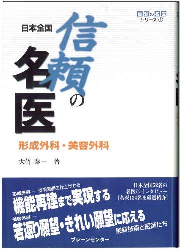 日本全国 信頼の名医 形成外科・美容外科 (信頼の名医シリーズ (1))