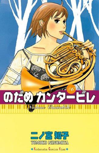 のだめカンタービレ(6) (講談社コミックスキス (438巻))