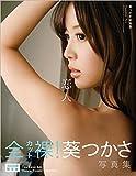 恋人 葵つかさ写真集: 3000部限定版