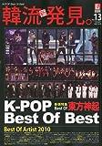 KEJ (コリア エンターテインメント ジャーナル) 韓流新発見 K―POP Best of Best 2010年 04月号 [雑誌]