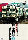 パシナコレクション 臨時快速 萩・津和野号 PART1 [DVD]