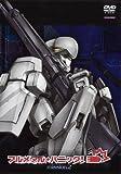 フルメタル・パニック! mission.2〈限定版〉 [DVD]