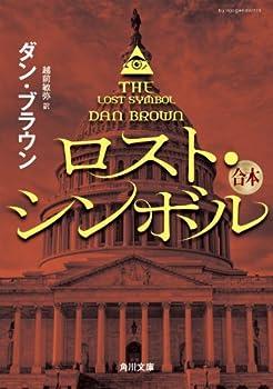 ロスト・シンボル(上中下合本版) (角川文庫)