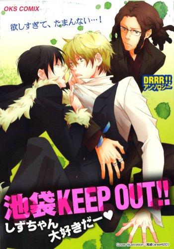 ����KEEP OUT!!����������繥������ (OKS COMIX)