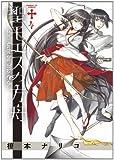 聖モエスの方舟 4 (サンデーGXコミックス)