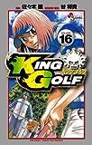 KING GOLF 16 (少年サンデーコミックス)