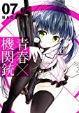 青春×機関銃 7巻 (デジタル版Gファンタジーコミックス)