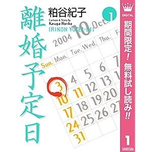 離婚予定日【期間限定無料】 1 (クイーンズコミックスDIGITAL)
