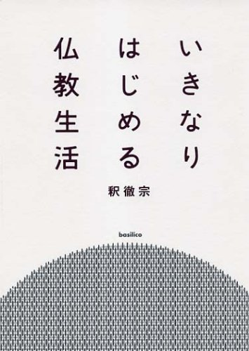 いきなりはじめる仏教生活 (木星叢書)