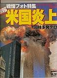 戦慄フォト特集 速報 米国炎上 同時多発テロ サンケイスポーツ特別版