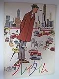 1969年初版パンフレット プレイタイム ジャック・タチ監督・主演