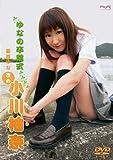 小川柚奈 ゆなの卒業式 [DVD]