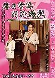 非日常的悶絶遊戯 スナックのママさん、綾子の場合 藤森綾子 AVS [DVD]
