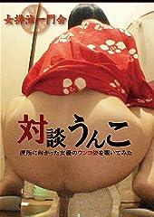 対談ウンコ 便所に向かった女優のウンコ姿を覗いてみた [DVD]