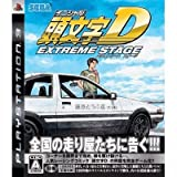 "Initial D Extreme Stage (Asian version) ~ ""Sega of America, Inc."""