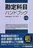 勘定科目ハンドブック(第4版)